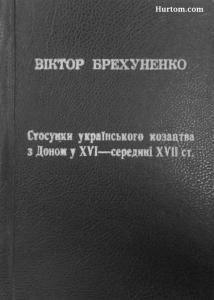 Стосунки українського козацтва з Доном у XVI - середині XVII ст.