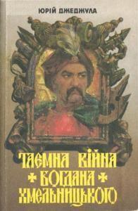 Таємна війна Богдана Хмельницького