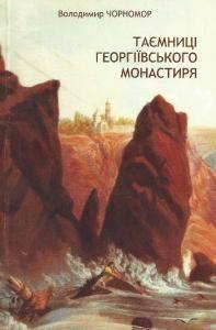 Таємниці Георгіївського монастиря
