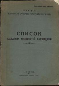 Список населених місцевостей Глухівщини