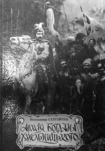 Армія Богдана Хмельницького