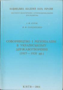 Соборництво та регіоналізм в українському державотворенні (1917-1920 рр.)