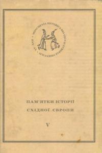 Руська (Волинська) метрика. Книга за 1652–1673 pp.