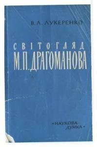 Світогляд М.П. Драгоманова