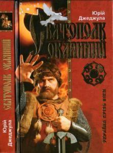 Святополк Окаянний