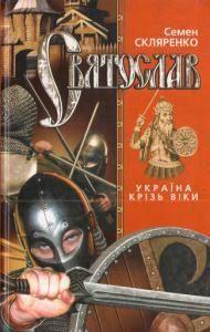 Святослав (вид. 2004)