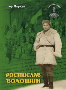 Серія «Події і люди». Книга 18. Марчук І. Ростислав Волошин