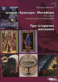 Історія – Культура – Метафора. Постання некласичної історіографії. Про історичне мислення