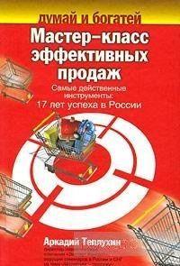Мастер-класс эффективных продаж. Самые действенные инструменты. 17 лет успеха в России