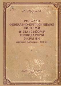 Розклад феодально-кріпосницької системи в сільському господарстві України першої половини XIX ст.