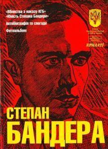 Вбивства з наказу КГБ. Юність Степана Бандери