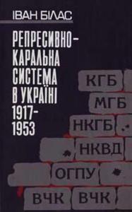 Репресивно-каральна система в Україні. 1917-1953. Книга 2