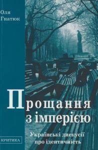 Прощання з імперією: Українські дискусії про ідентичність