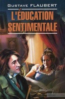 L'education sentimentale / Воспитание чувств