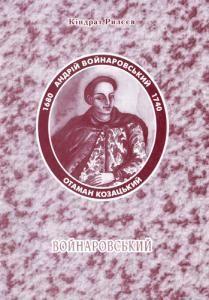 Войнаровський