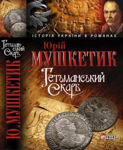 Гетьманський скарб. Юрій Мушкетик