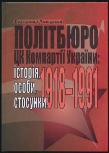 Політбюро ЦК Компартії України: історія, особи, стосунки (1918-1991)