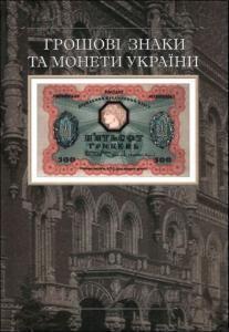 Грошові знаки та монети України
