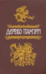 Дерево пам'яті: Книга українського історичного оповідання. Випуск 1