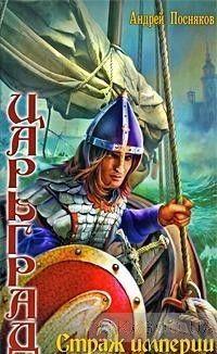 Царьград. Страж империи