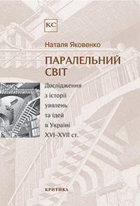 Паралельний світ: Дослідження з історії уявлень та ідей в Україні XVI - XVII ст.