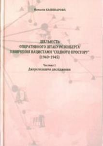 Діяльність Оперативного штабу Розенберґа з вивчення нацистами «східного простору» (1940–1945). Частина 1: Джерелознавче дослідження