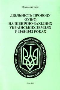 Діяльність Проводу ОУН(б) на північно-західних українських землях у 1948-1952 роках