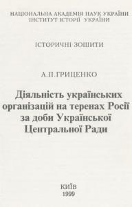 Діяльність українських організацій на теренах Росії за доби Української Центральної Ради