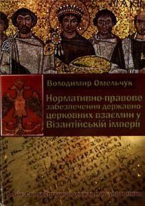 Нормативно-правове забезпечення державно-церковних взаємин у Візантійській імперії