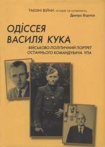 Одіссея Василя Кука. Військово-політичний портрет останнього командувача УПА