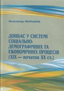 Донбас у системі соціально-демографічних та економічних процесів (ХІХ – початок ХХ ст.)