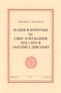 Нація в боротьбі за своє існування: 1932 і 1933 роки в Україні і діяспорі