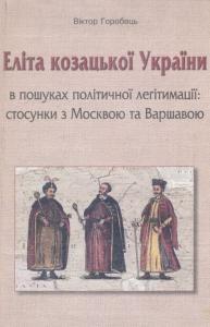 Еліта козацької України в пошуках політичної легітимації: стосунки з Москвою та Варшавою, 1654-1665
