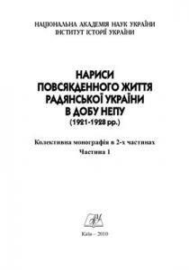 Нариси повсякденного життя радянської України в добу непу (1921-1928 рр.). Частина 1