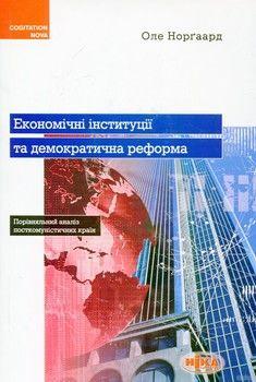 Економічні інституції та демократична реформа