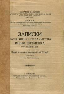 Записки. Том 138-140
