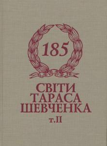 Записки. Том 215. Світи Тараса Шевченка. Том 2