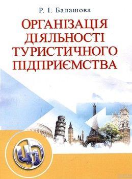 Організація діяльності туристичного підприємства