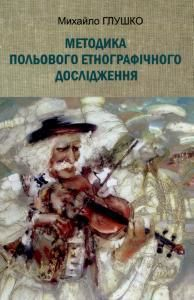Методика польового етнографічного дослідження