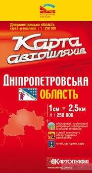 Дніпропетровська область. Карта автошляхів. 1: 250 000