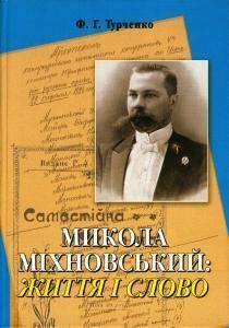 Микола Міхновський: Життя і Слово