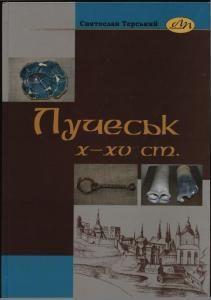 Лучеськ X—XV ст.
