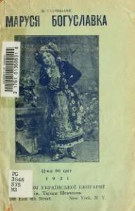 Маруся Богуславка (вид. 1921)
