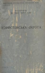 Матеріали до опису округ УСРР. Коростенська округа