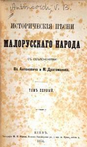Историческія пѣсни малорусскаго народа. Томъ 1