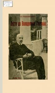 Листи до Володимира Гнатюка