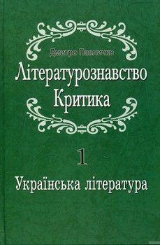 Літературознавство. Критика. У 2 томах. Том 1