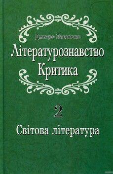 Літературознавство. Критика. У 2 томах. Том 2