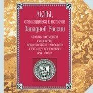 Литовская метрика. Книга № 006 (1494-1506) (вид. 2012)
