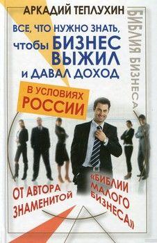 Все, что нужно знать, чтобы бизнес выжил и давал доход в условиях России